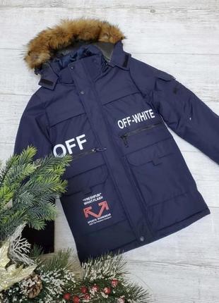 Р. 128-164 зимняя, стильная, качественная куртка