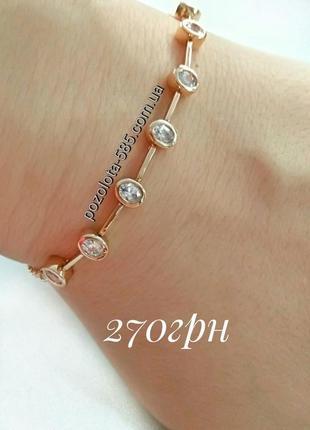 Позолоченный браслет 16.5см - 20см, браслетик, позолота