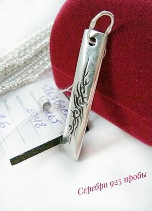 Серебряный кулон, кулончик, подвеска, серебро 925 пробы