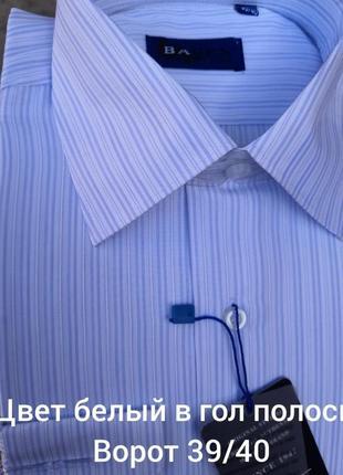 Рубашка классическая 100 гривен