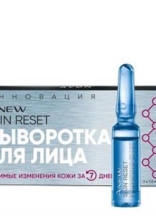 Сироватка для обличчя «інновація» з технологією protinol (7 по 1,3мл.)