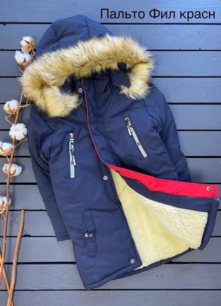 Подростковое зимнее пальто!