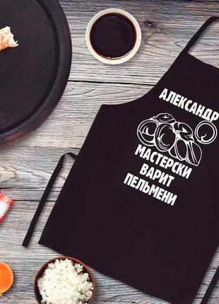 "Фа000311фартук с принтом ""александр мастерски варит пельмени"""