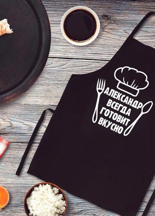 """Фа000312фартук с принтом """"александр всегда готовит вкусно"""""""