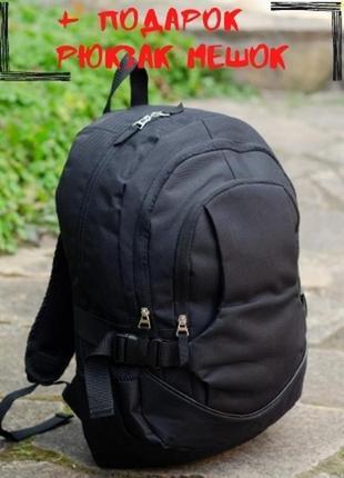 Рюкзак городской мужской для подростка для мальчика школьный для ноутбука черный