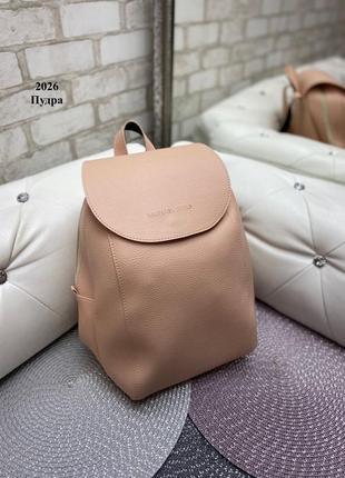 Новый рюкзак пудра
