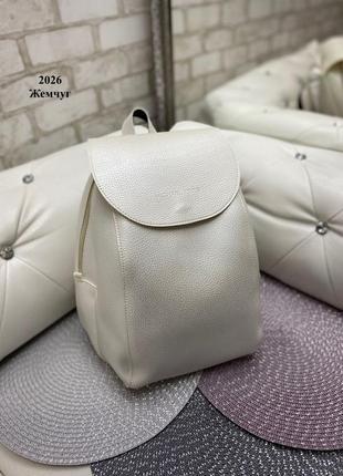 Новый белый перламутровый рюкзак