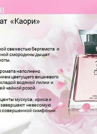 Шок цена!парфюмерная вода для женщин kaori 55 мл.4 фото