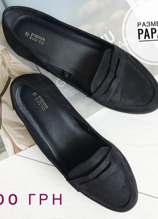 Туфли лоферы макасины балетки из экозамши