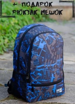 Рюкзак городской спортивный для ноутбука мужской женский для школы для ноутбука