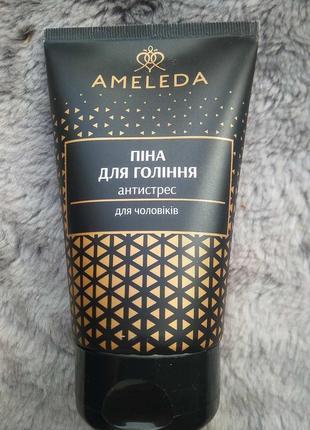Пена для бритья (антистрес) киев украина *ameleda*90 грам.