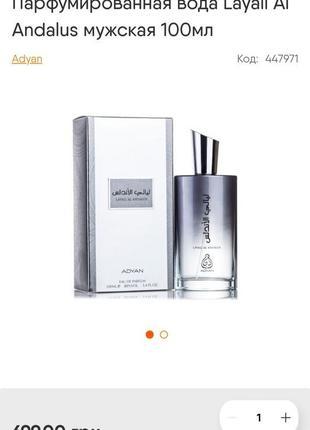 Мужской арабский парфюм