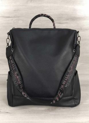 Модный молодежный женский рюкзак