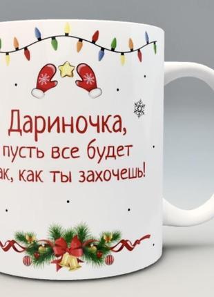 🎁подарок чашка новый год 2021