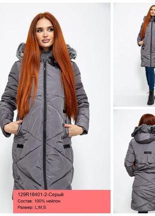 Куртка пальто пуховик дутое теплое на синтепоне с капюшоном мехом