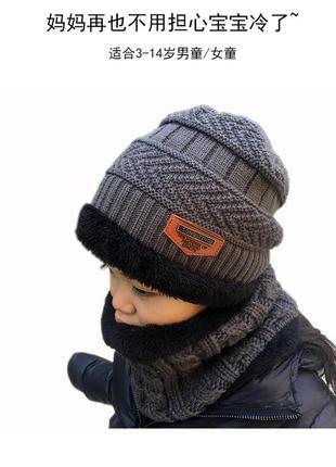 Зимний теплый набор шапка+хомут
