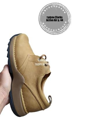 Мужские  кожаные туфли полуботинки clarks activ air
