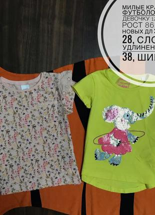 Яркие футболки на девочку 12-18 мес рост 86, сост новых