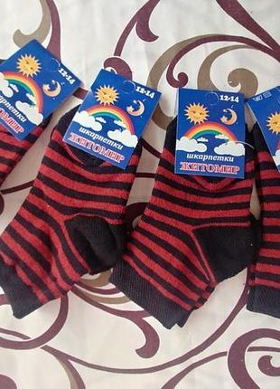 Тепленькі носочки