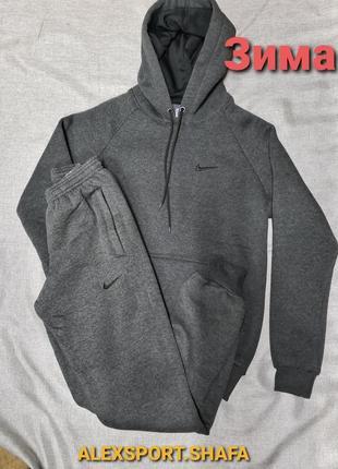 Спортивный костюм nike утеплённый на флисе худи и штаны зима