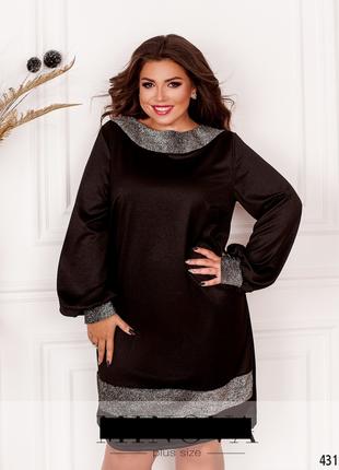 Шикарное  женское платье стильное вечернее нарядное миди размеры: 50-60