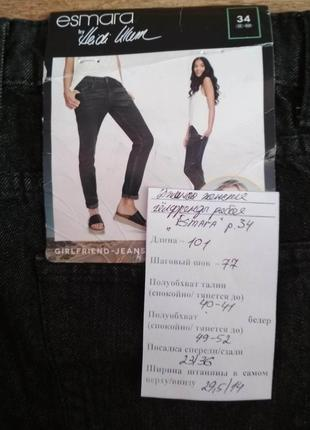 Классные джинсы бойфренды гелфренды esmara, р. 34/укр.р. 42, замеры на фото