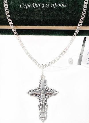Серебряный набор: серебряная цепочка 55см + крестик, серебро 925 пробы