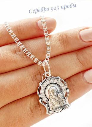 Серебряный набор: серебряная цепочка 60см и кулон, серебро 925 пробы