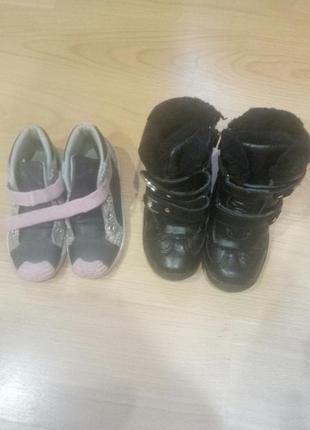 Кроссовки и сапоги зимние