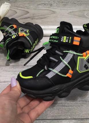 Утеплённые кроссовки унисекс 25,29 распродажа