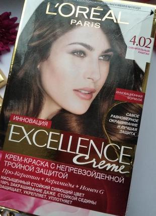 Краска для волос excellence creme 4.02 пленительный каштан