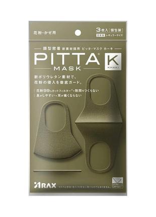 ✅ многоразовые защитные маски pitta mask khaki/питта. не неопрен. полиуретан. япония ✅