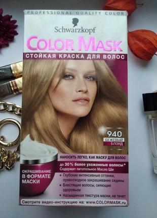 Краска для волос color mask 940 бежевый блонд