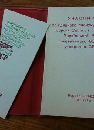 Блокнот ссср 1982 пленум творчих спілок і товариств ретро записник