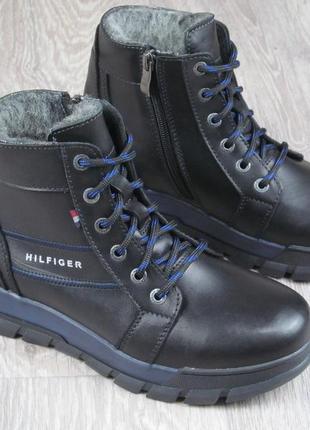 Зимние кожаные ботинки на натуральной шерсти для мальчика. 32-39р.