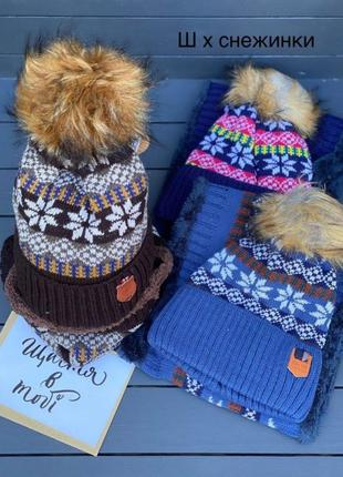 Зимняя теплая шапочка  и хомут