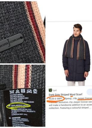 Стильный фирменный теплый мягкий шерстяной шарф шерсть мериноса супер качество!