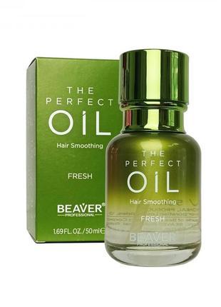 Олія парфумована для відновлення посічених кінчиків - beaver the perfect oil fresh 50 ml