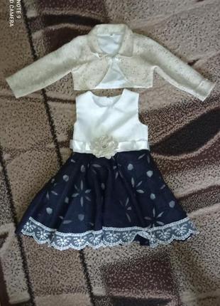 Нарядне плаття з болеро