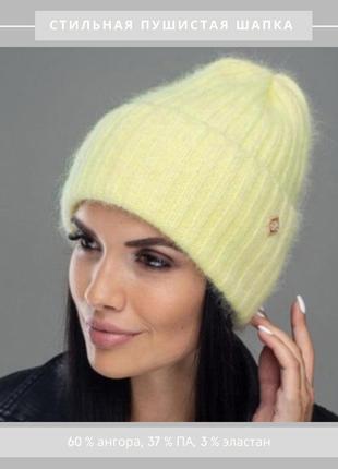 Теплая шапка ! 🔥 ангора !!!!