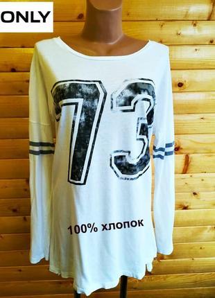 Свободная хлопковая футболка с длинным рукавом  датского бренда only, пр-во турция.