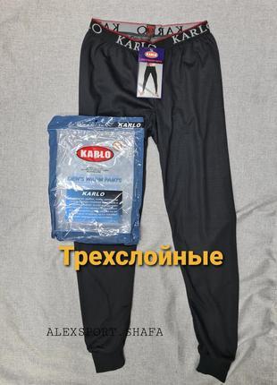 Термобелье, термоподштанники, подштанники кальсоны гамаши мужские термо karlo
