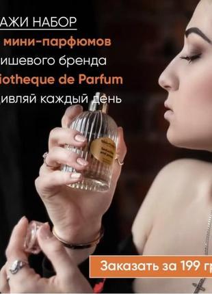 Нишевая парфюмерия афродизаки стойкие шлейфовые bibliotheque de parfume4 фото