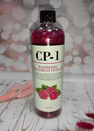 Ополаскиватель для волос с малин. уксусомesthetic house cp-1 raspberry treatment vinegar