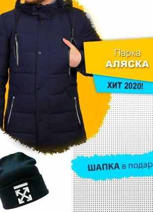 Куртка парка аляска + шапка в подарок