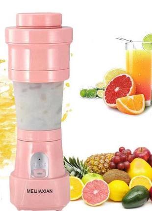 Складной блендер для сока, портативная usb соковыжималка, машина для смешивания смузи