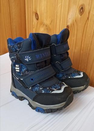 Зимние ботинки для мальчика 23 р,стелька 14.5 см,сапожки зимние