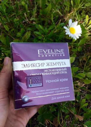 Ночной крем элексир жемчуга для зрелой кожи