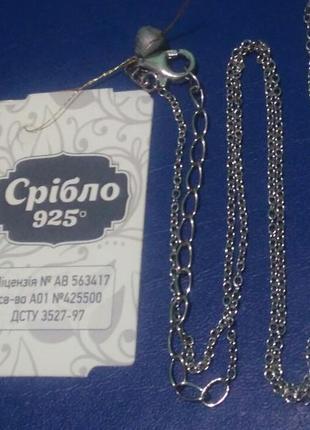 Серебряная цепочка 925 пробы.
