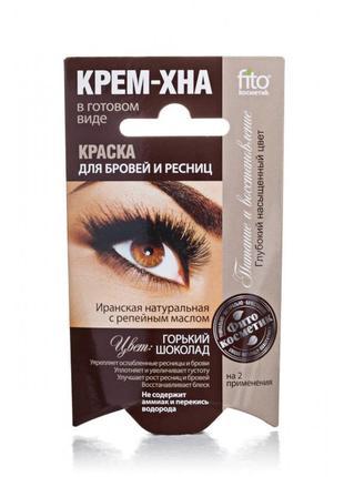Краска для бровей и ресниц fitoкосметик крем-хна, горький шоколад, 2х2 мл